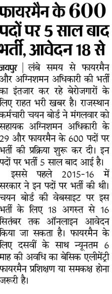 RSMSSB Fireman Bharti 2021, राजस्थान फायरमैन भर्ती विज्ञप्ति जारी 1