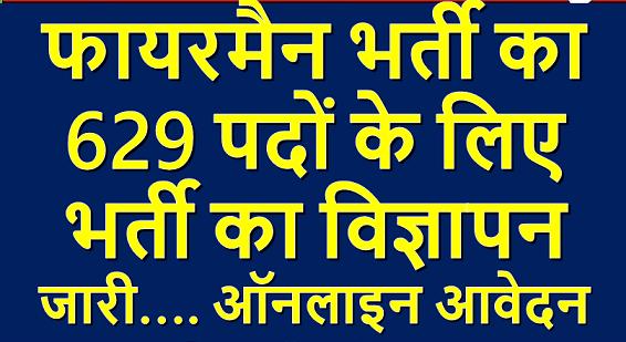 RSMSSB Fireman Bharti 2021, राजस्थान फायरमैन भर्ती विज्ञप्ति जारी