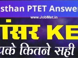 Rajasthan PTET 2021 Answer Key, PTET OMR Sheet Download PDF Exam 08 Sept 2021